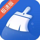 蓝鲸清理管家极速版v1.0.1 安卓版