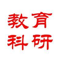 安徽教育科研appv1.0.5