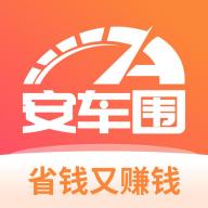 安车围服务平台v2.0.3 最新版