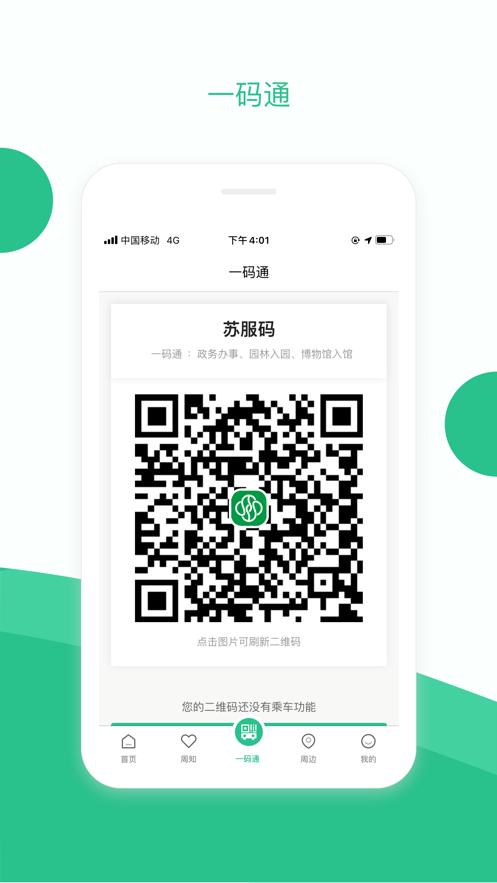 苏周到app苹果版v1.5.2 最新版
