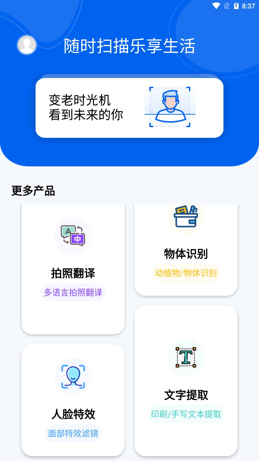 随心扫v1.0.10 手机版