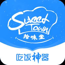 拾味堂app(美食点餐)v1.0.0 最新版