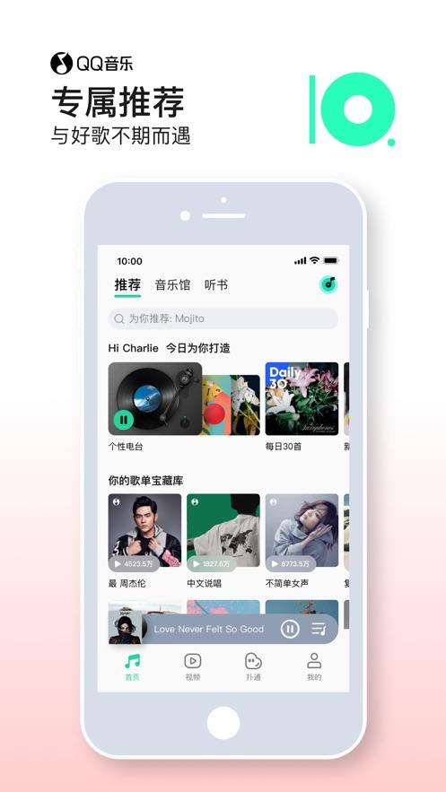 QQ音乐iPhone版 v10.6.0 官方最新版