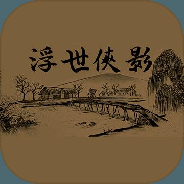浮世侠影v1.0 安卓版