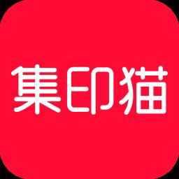 集印猫(文创广告服务)v5.0.7 最新版