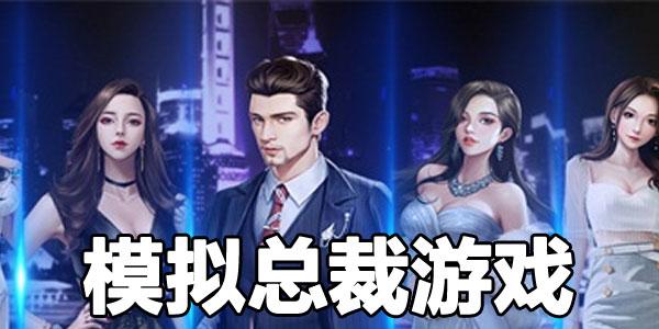 模拟总裁游戏