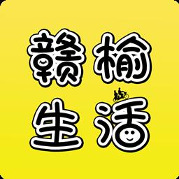 赣榆生活v0.9.0 手机版