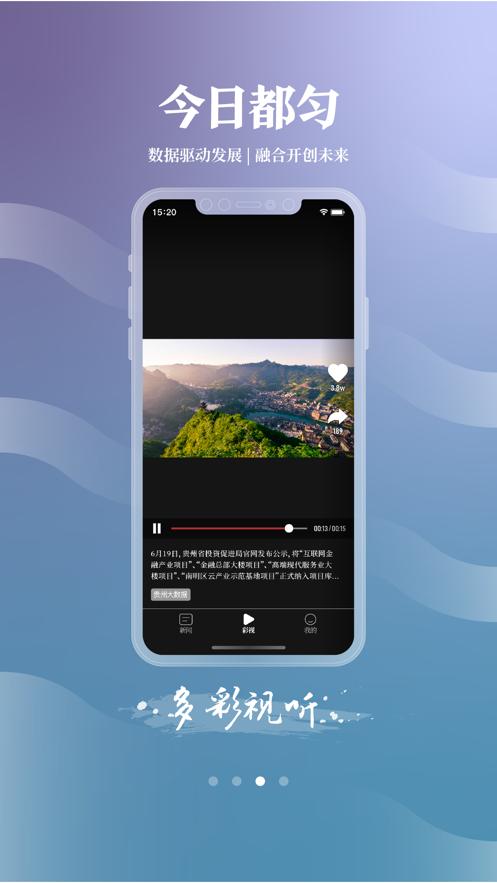 今日都匀appv1.3.16 最新版