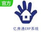 亿房通erpv9.0 官方版