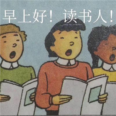 微博超火的英语书系列表情包 小时候的天赋长大后消失了