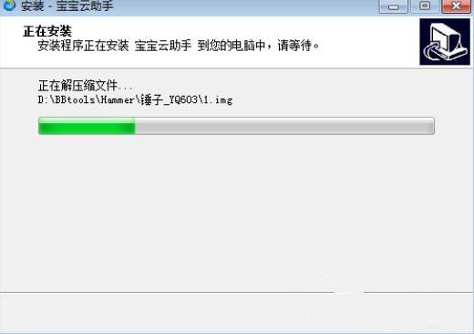 宝宝云助手刷机破解版v8.1.4.8 绿色版