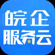 皖企服务云appv1.0.1 最新版
