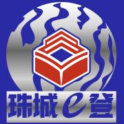 珠城e登appv1.2 官方版