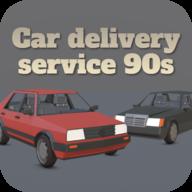 90年代汽车驾驶游戏v0.6 安卓版