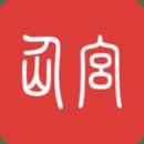 仙宫算命Appv1.0.0 安卓版