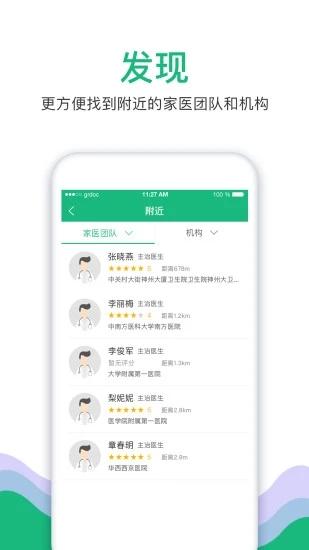 中国家医居民端ios最新版 v3.7.3 iPhone/iPad版