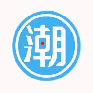 潮流购物appv1.0.0.1 手机版