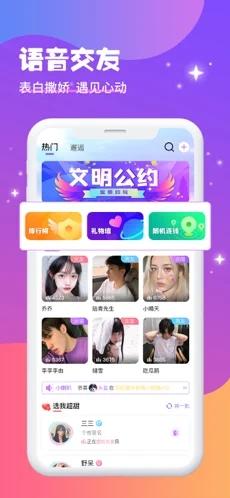 蜜酱约玩iOSv6.0.1 手机版