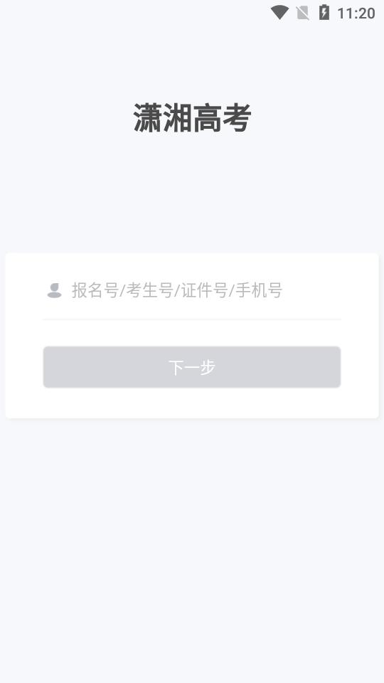 潇湘高考苹果版v1.0.5 手机版