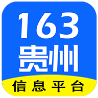 163贵州信息appv1.1.2 最新版