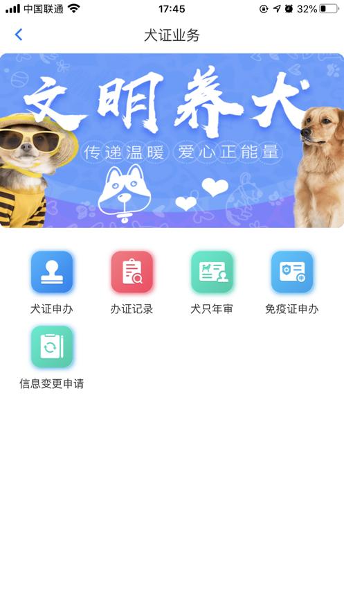 犬卫士(贵养犬)苹果版v1.2.76 最新版