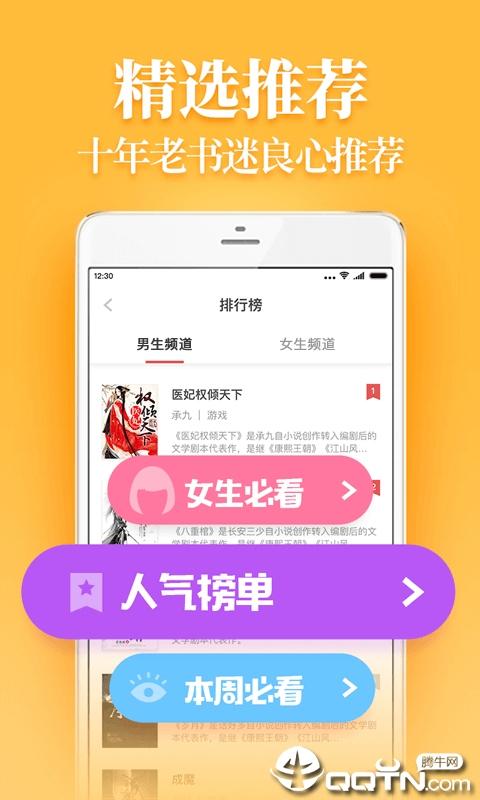 追光阅读appv1.0.4.7 最新版