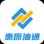 惠原油通v1.1 安卓版