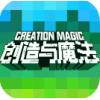 创造与魔法2021兑换码v1.0.0270 安卓版