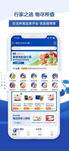 麦德龙网上购物超市v1.0 手机版