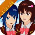 樱花校园模拟器2021最新版v1.037.08 安卓版