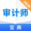 审计师宝典v1.0.0 安卓版