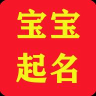 宝宝起名网v2.1.8 手机版