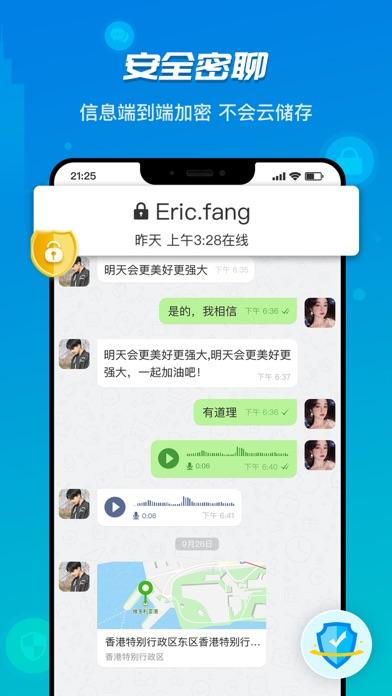 HotChat安卓版appv2.3.6 官方最新版