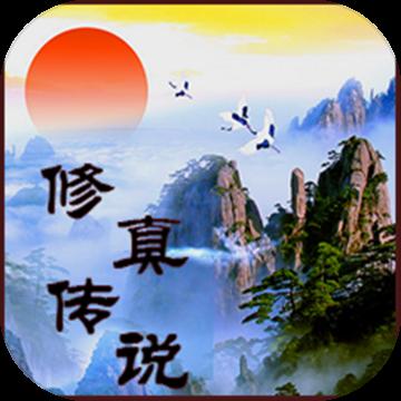 修真传说手游v1.11.18 安卓版