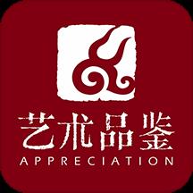 艺术品鉴Appv1.2 安卓版