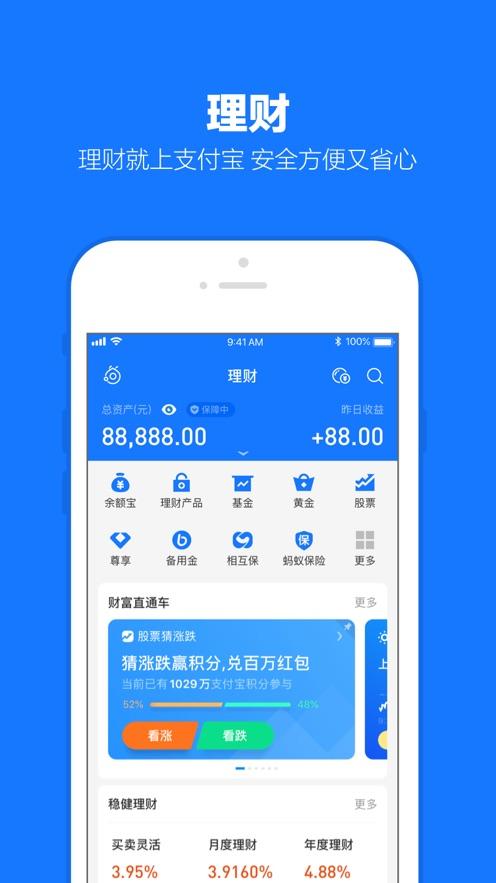 支付宝iPhone/ipad版下载v10.2.8 IOS版