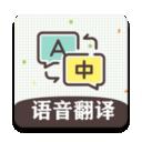 英语翻译王v12.1 最新版