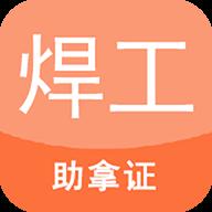 焊工证考试题库appv1.0 最新版