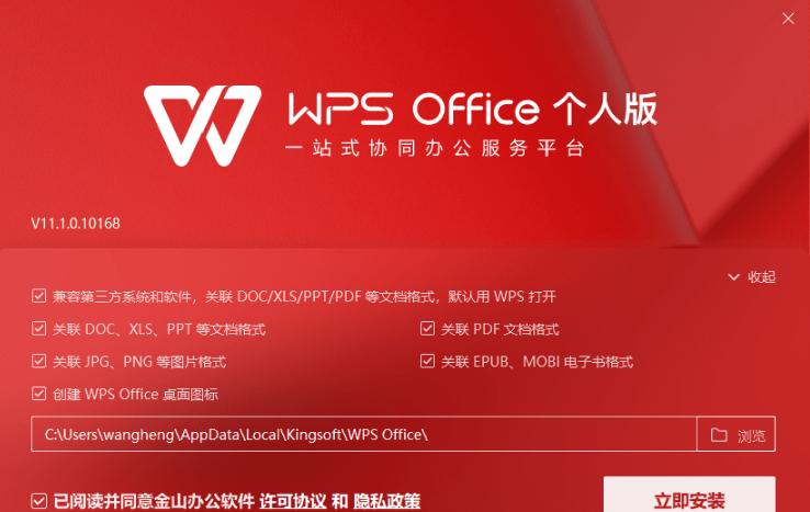 WPS2021专业破解版(附激活码序列号)v11.1.0.10072 免费版