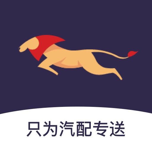 小狮快送appv1.2.1 官方版