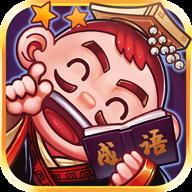 刘备猜成语赚钱游戏v1.0.0 最新版