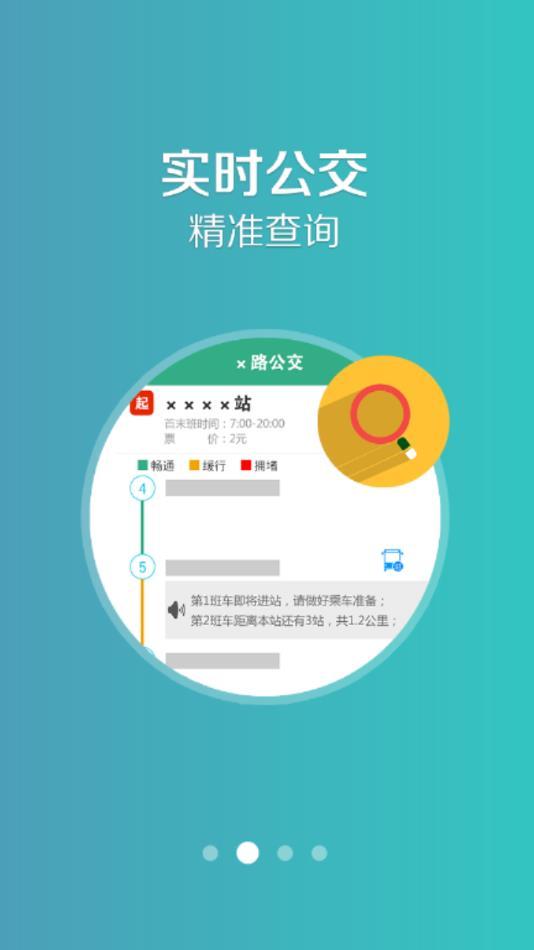通辽行iOSv1.3.1 手机版