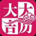 大吉大历万年历v1.0.35 手机版