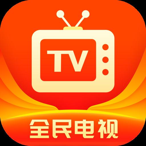 全民电视直播appv4.8.6 最新版