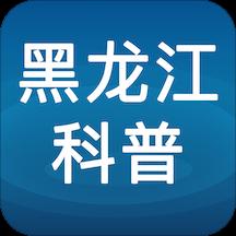 黑龙江科普Appv1.0.9 安卓版