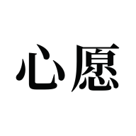 许下心愿appv2.1.6 最新版