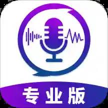 魔音变声器appv1.3.1 专业版