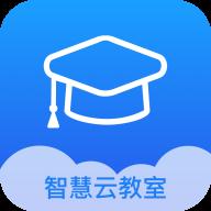 智慧云教室系统v1.0.3 官方版