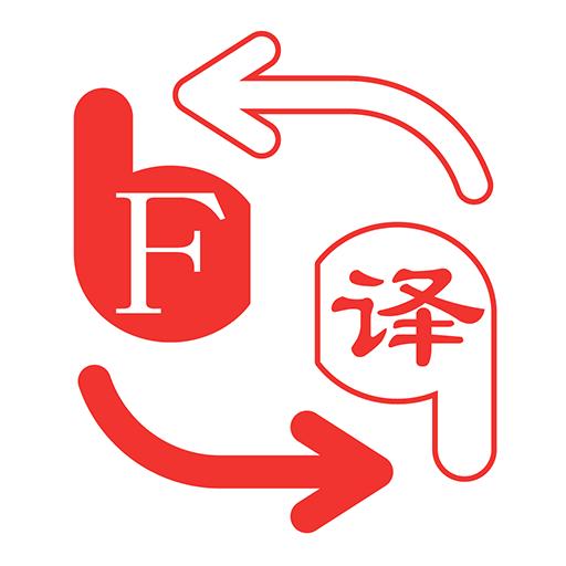 蓝牙翻译v3.1.0 免费版