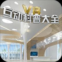 VR互动科普大全Appv1.2.4 安卓版